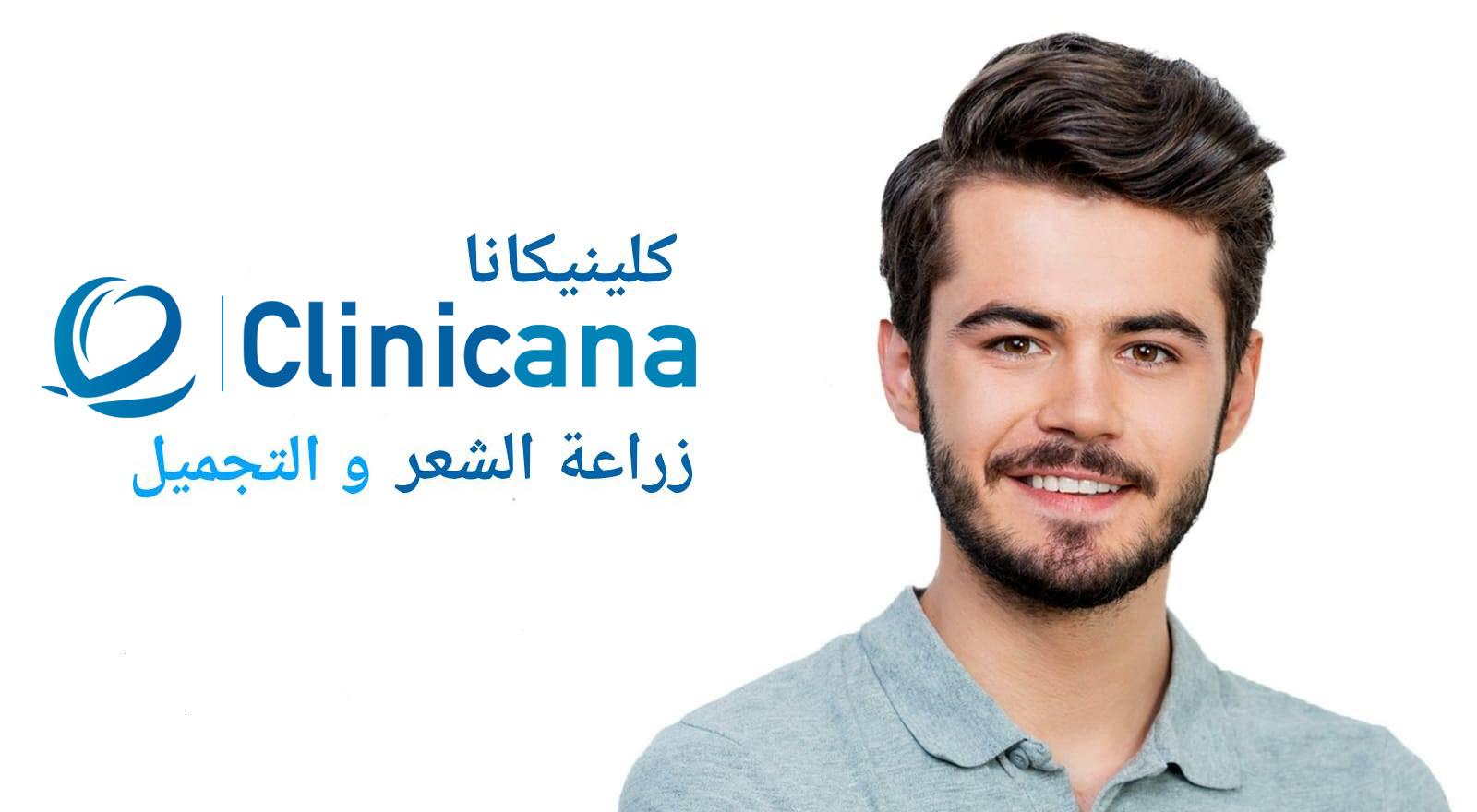 Photo of كلينيكانا مركز لزراعة الشعر في الكويت والعالم العربي