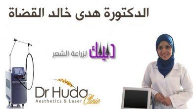 Photo of عيادة الدكتورة هدى القضاة لزراعة الشعر في الاردن
