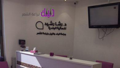 Photo of الدكتورة رشا رشيد – زراعة الشعر في الاردن Dr.Rasha Rashid Clinic
