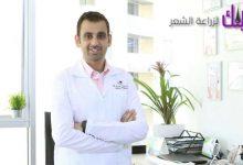 Photo of عيادة الدكتور رمزي العمري لزراعة الشعر في الاردن
