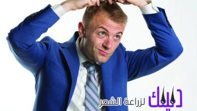 Photo of مركز IMC medical لعلاج وزراعه الشعر بالامارات