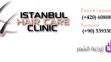 Photo of مركز إسطنبول هير لزراعة الشعر في تركيا والعالم