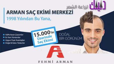 Photo of مركز fehmiarmani لزراعة الشعر في تركيا