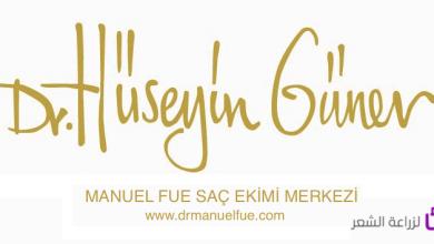 Photo of مركز manuel لزراعة الشعر في تركيا والشرق الأوسط