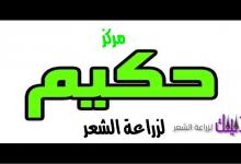Photo of مركز حكيم لزراعة الشعر في مصر