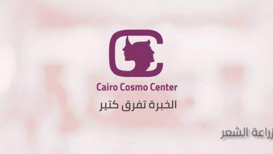 Photo of مركز القاهرة لزراعة الشعر في مصر