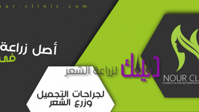 Photo of مركز Nour Clinic لزراعة الشعر في مصر