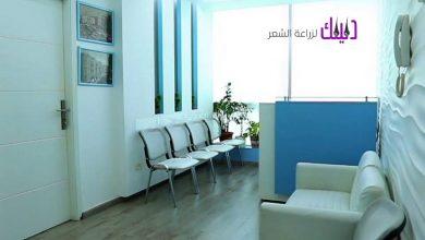Photo of مركز Jay Clinics لزراعه الشعر في بيروت بلبنان