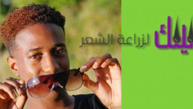 Photo of منع تساقط الشعر و تغيير شكل الحياة