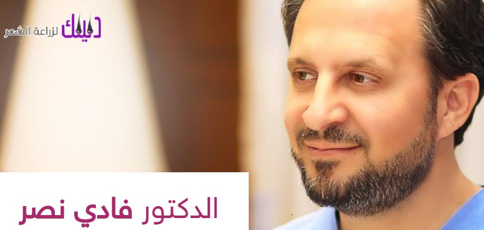 مركز الدكتور فادى نصر وزراعة الشعر فى السعودية