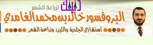 خالد بن محمد الغامدي