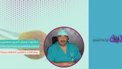 Photo of مركز الدكتورة إيمان الفطاني لزراعة الشعر في السعودية