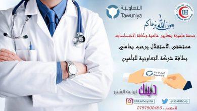 Photo of مستشفى الاستقلال لزراعة الشعر في الاردن