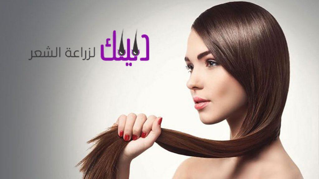 مركز الدكتور أحمد هاشم لزراعه الشعر