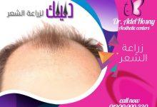 Photo of مركز الدكتور عادل حسنى لزراعة الشعر في مصر
